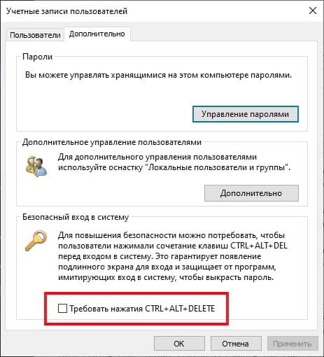 Как включить или отключить безопасный вход в Windows 10