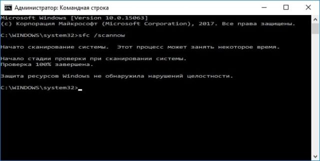 Как исправить поврежденные системные файлы в Windows