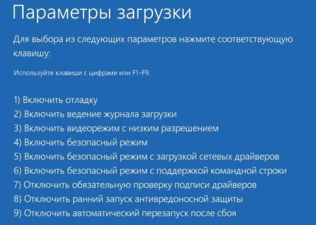 Как загрузиться в безопасный режим в Windows 8 или 10 (простой способ)