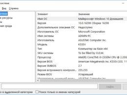 Как открыть панель информации о системе в Windows 10 или 8
