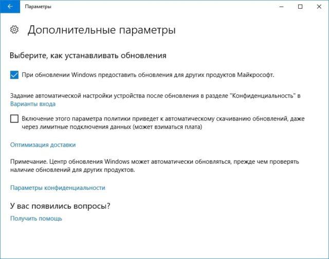 Что вам нужно знать о Центре обновления Windows в Windows 10