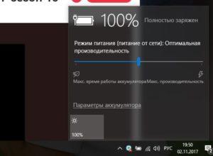 Как управлять новым «Регулированием мощности» в Windows 10 для экономии заряда батареи