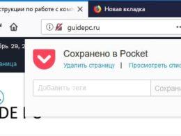 Инструкция как удалить Pocket из Firefox Quantum
