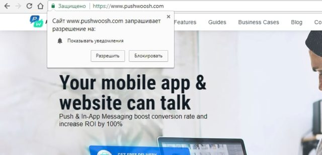 Как отключить показ запроса на уведомления от веб-сайтов