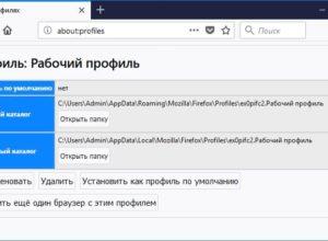 Как настроить и использовать несколько профилей в Firefox