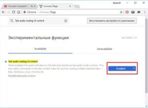 Как отключить звук на вкладке браузера в Chrome, Safari и Firefox