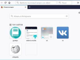Как настроить пользовательский интерфейс Firefox с userChrome.css
