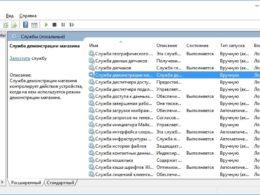 Как удалить службу Windows в Windows 7, 8, 10, Vista или XP