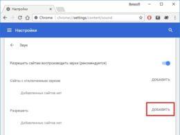 Как автоматически отключить звук на вкладках в Chrome и Firefox