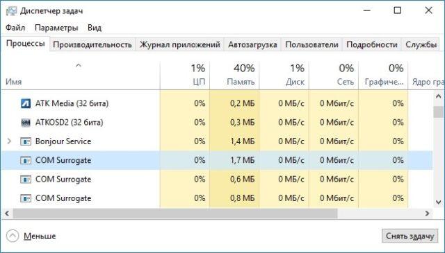 Что такое «COM Surrogate» (dllhost.exe) и почему он работает на моем ПК?