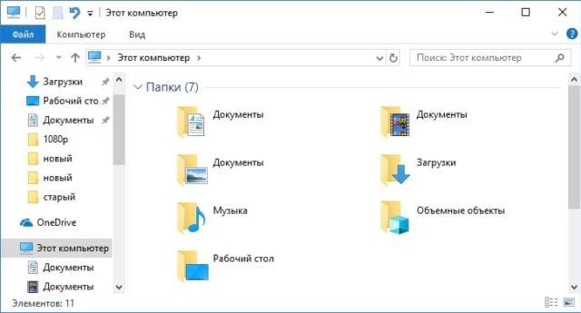 Как удалить «Объемные объекты» с ПК в Windows 10