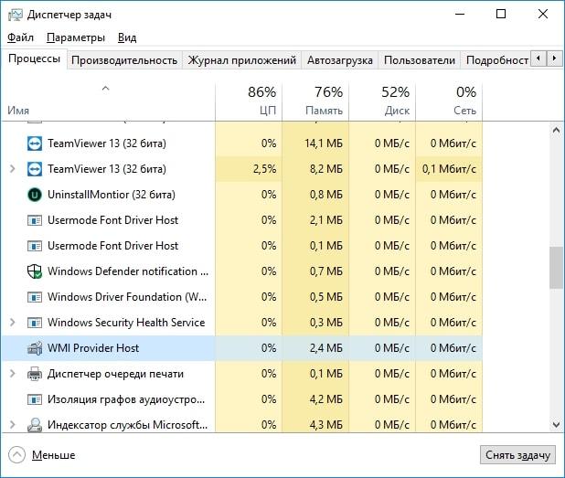 Что такое WMI Provider Host (WmiPrvSE.exe) на моем ПК?