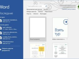 Как очистить список последних документов в Microsoft Word 2016