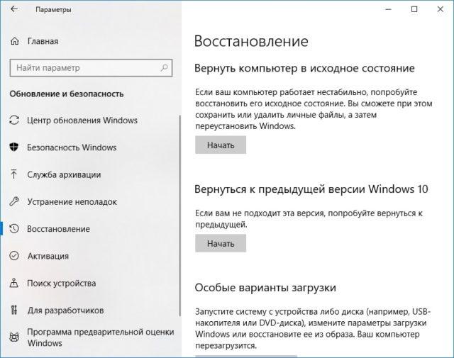 Как отменить сборку и удалить обновления в Windows 10