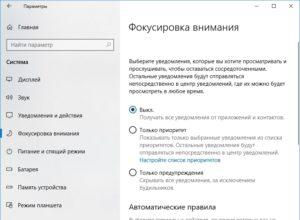 Как использовать режим фокусировки внимания в Windows 10