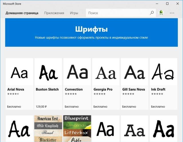Как установить и управлять шрифтами в приложении настроек Windows 10