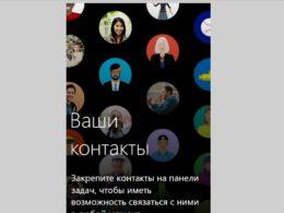 Как отключить значок «Люди» на панели задач Windows 10