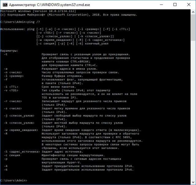 Как использовать команду Ping для проверки сети