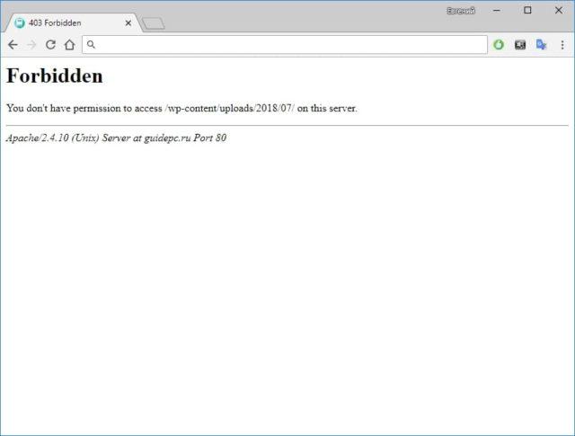 Что такое ошибка 403 Forbidden и как можно ее исправить