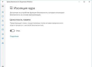 Что такое «Изоляция ядра» и «Целостность памяти» в Windows 10