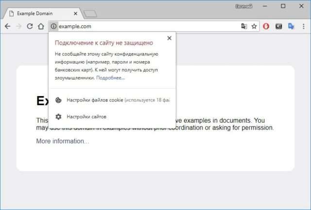 Почему веб-сайты в Google Chrome отображаются как «не защищенные»