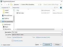 Как создать шаблон в Microsoft Word