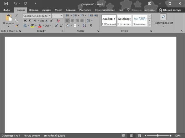 Как включить темный режим в Microsoft Office