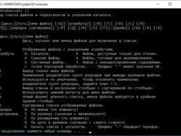 Как использовать команду DIR в Windows