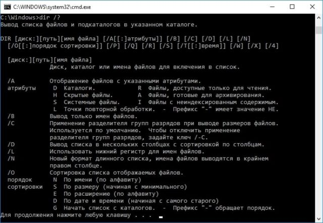 Как использовать команду DIR в Windows