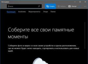 Как включить темный режим в фотографиях в Windows 10