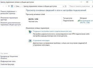 Как изменить имя активного сетевого профиля в Windows 10