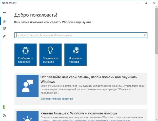Как сообщить о проблеме или отправить отзыв о Windows 10