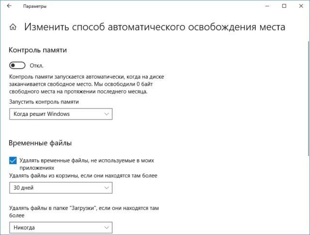 Как изменить настройки корзины в Windows 10
