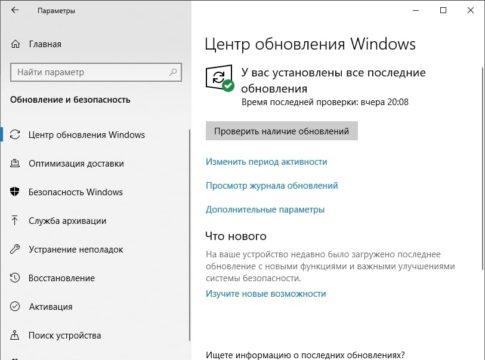 Windows 10 имеет обновления C, B и D
