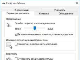 Как настроить указатель мыши в Windows 10