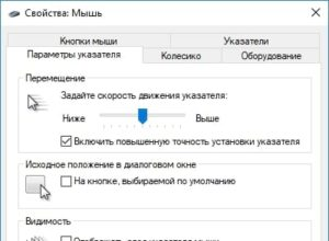 Как настроить указатель мыши в Windows 10