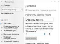 Как изменить размер текста в Windows 10