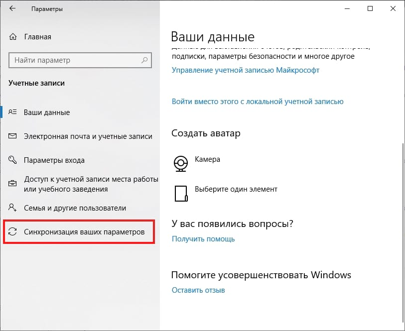 Как отключить и удалить настройки синхронизации учетной записи Windows 10