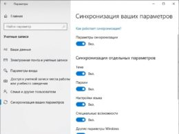 Как отключить и удалить настройки синхронизации учетной записи Windows 10
