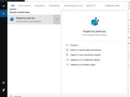 Как отключить функцию связывания с телефоном в Windows 10