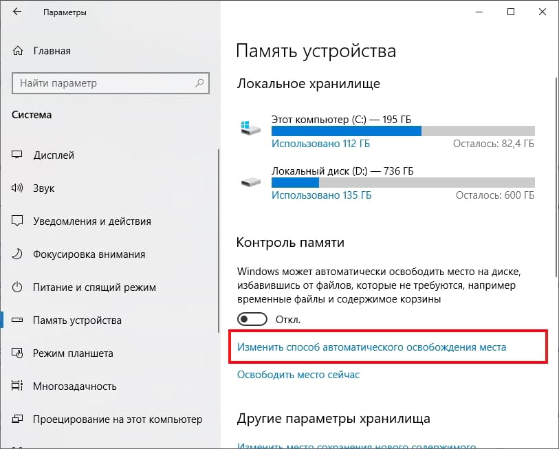 Как автоматически удалять загруженные файлы в Windows 10