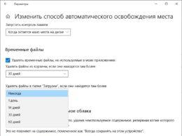 Как автоматически удалять загруженные файлы в Windows 10