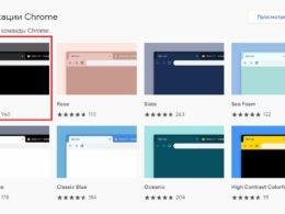 Как добавлять и удалять темы в Chrome