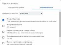 Как удалить синхронизированную информацию в Chrome