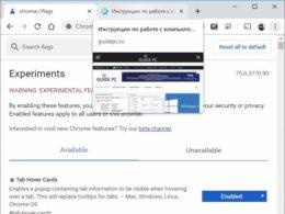 Как активировать карты наведения Google Chrome