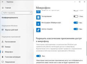 Как узнать, какие приложения используют микрофон в Windows 10