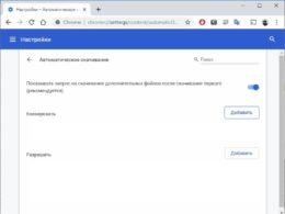 Как включить/отключить загрузку нескольких файлов в Chrome