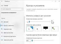 Как изменить цвет и размер указателя мыши в Windows 10
