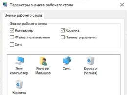 Как скрыть или показать все значки на рабочем столе в Windows