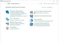 Как открыть панель управления в Windows 10